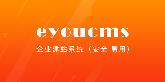 易优CMS去除版权的方法(推荐购买商业授权)
